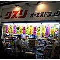 AD超便宜的藥妝店