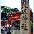 八坂神社(祉園)