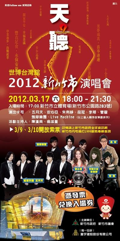 event_92_1330844648
