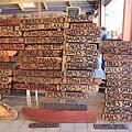 遊】木頭牌子