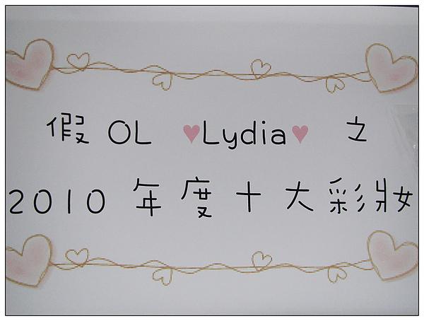 2010年度十大彩妝開獎囉~