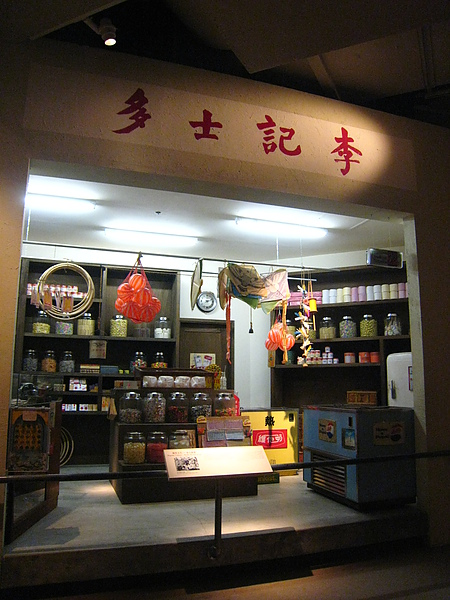 士多=store