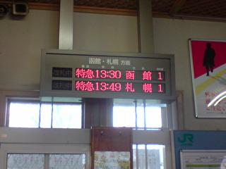 準備前往函館囉~.JPG