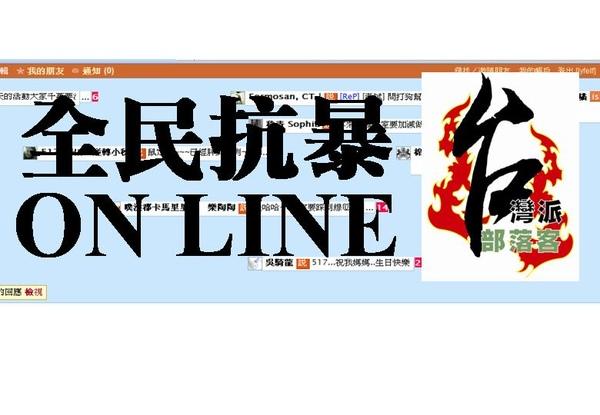 全民抗暴 ON LINE.jpg