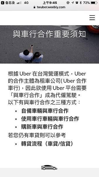 uber與車行合作須知01.jpg