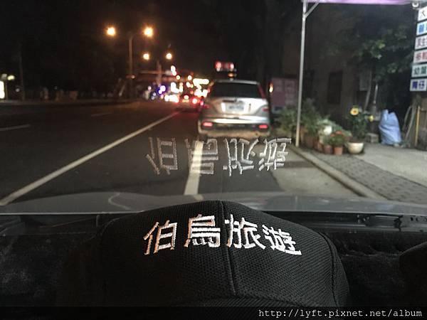 伯烏旅遊.jpg