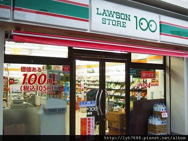 lawson-100-yen.jpg