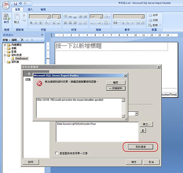 Report Builder 3 0連接Oracle時出現ORA-12145 @ 平凡的幸福(備站