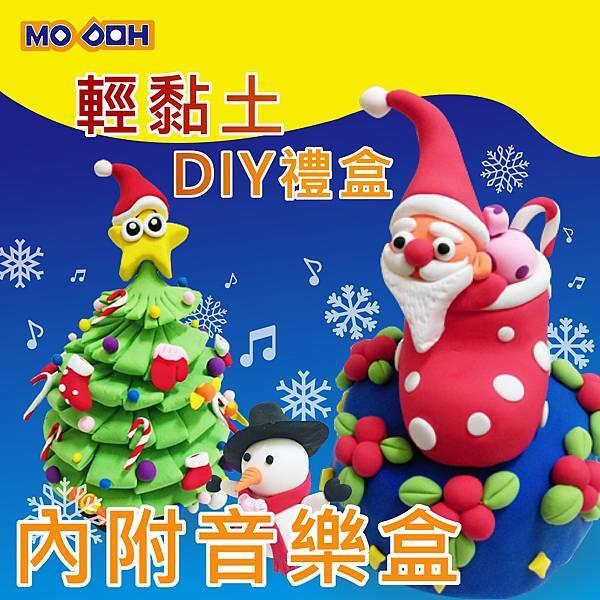 聖誕禮盒 黏土.jpg