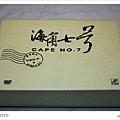 01海角七號DVD外盒.jpg