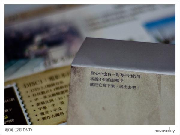 06海角七號寄不出的一封信.jpg