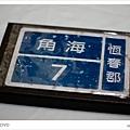 07海角七號門牌.jpg