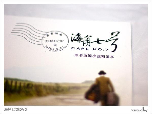 10海角七號電影小說精讀本2.jpg