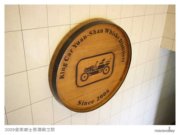 2009金車威士忌酒廠-9.jpg
