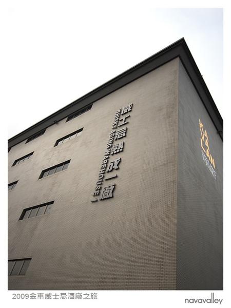 2009金車威士忌酒廠-25.jpg