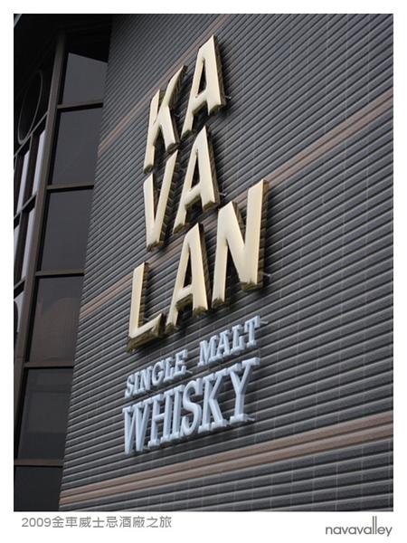 2009金車威士忌酒廠-30.jpg