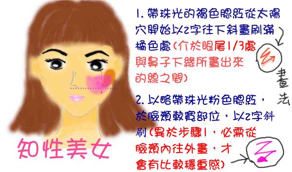 腮紅妝-教學-知性美女.jpg