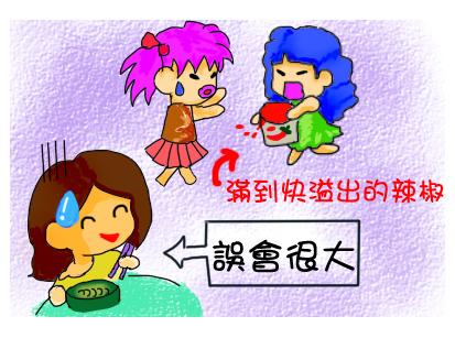 好辣的麵-4.jpg