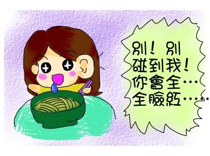 好辣的麵-1.jpg