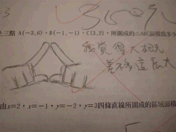 求三角形面積.JPG