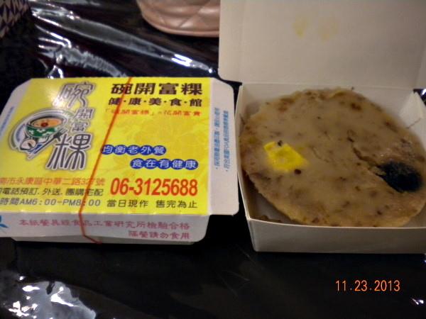 2013.11.23台南文化美食展 001.jpg