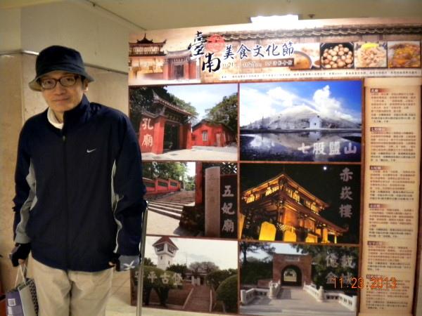 2013.11.23台南文化美食展 004.jpg
