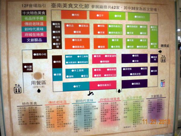 2013.11.23台南文化美食展 005.jpg