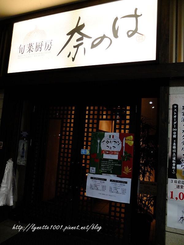 旬菜廚房2014-0204-183520.JPG