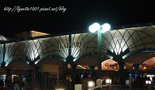 IKSPIARI2014-0205-181052.JPG