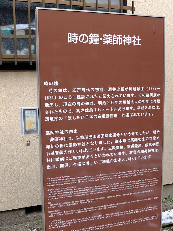 川越小江戶古街道2014-0206-141245.JPG