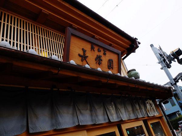 川越小江戶古街道2014-0206-145725.JPG