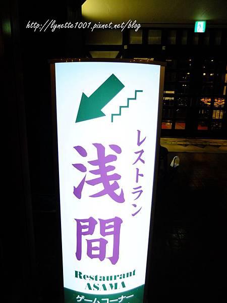 輕井澤GREEN PLAZA溫泉飯店2014-0206-181625.JPG
