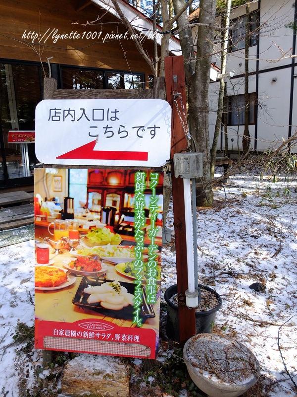 輕井澤自然農園手作料理2014-0207-114740.JPG