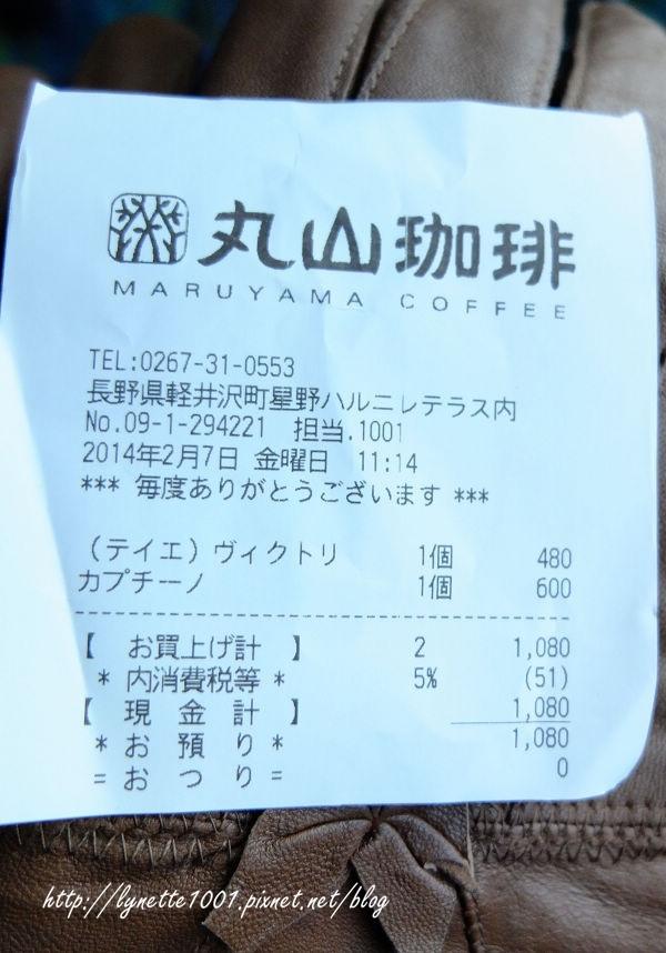 榆樹台2014-0207-113452.JPG