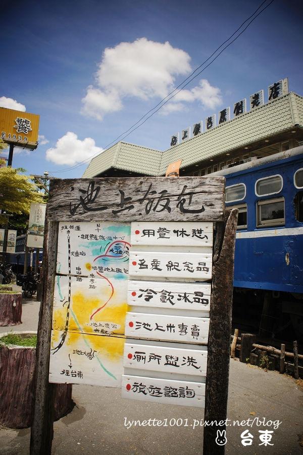 池上飯包文化故事館 2013-0703-112120.JPG