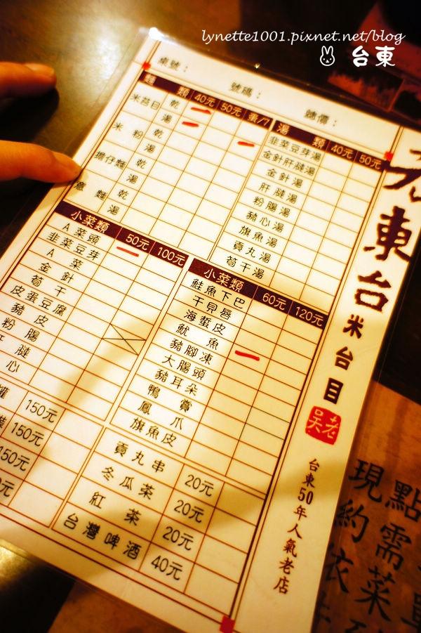 老東台米苔目 2013-0701-184905.JPG