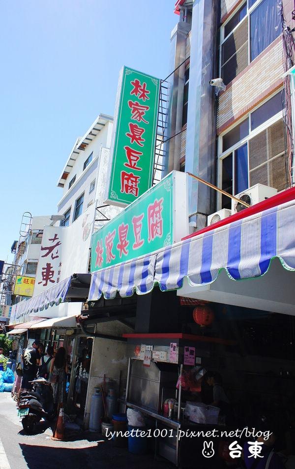 林家臭豆腐 2013-0701-130837.JPG