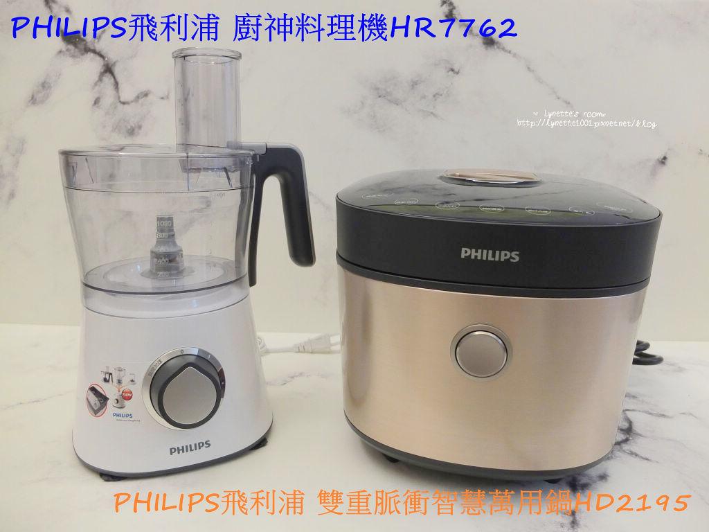 【推薦營養家電】飛利浦。雙重脈衝智慧萬用鍋HD2195、廚神料理機HR7762。省時有效率!