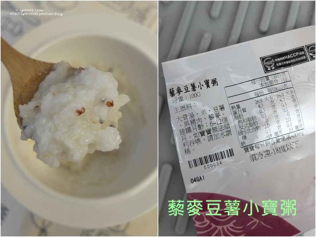 藜麥豆薯小寶粥.jpg
