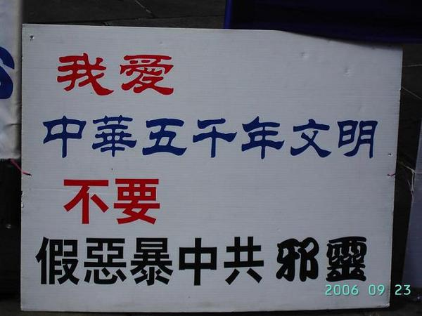 Falung Gong Protest in Cambridge (2)