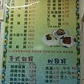 Menu of Joy Hing Roasted Meat [再興燒臘飯店價位表] (1)