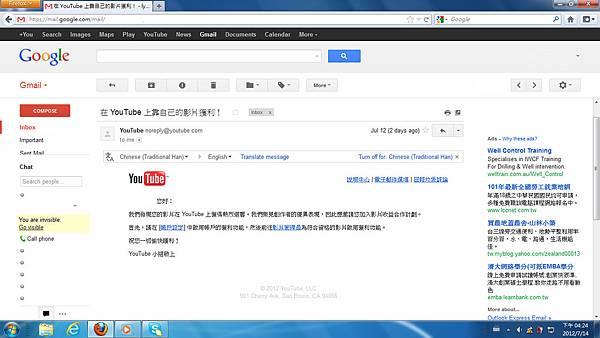 收到youtube來函通知