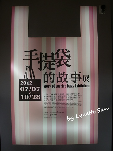 01. Story of Carrier Bags Exhibition [手提袋的故事]