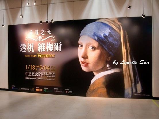 01. Vermeer [珍珠之光<透視維梅爾>]