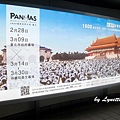 03. Taipei: Pandas on Tour Exhibition (CKS Memorial Hall) [1600貓熊世界之旅-臺北]