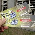 02. Tickets for DARK ART exhibition [3D 夜光展入場券].JPG