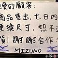 25.  MIZUNO美津濃給顧客的叮嚀