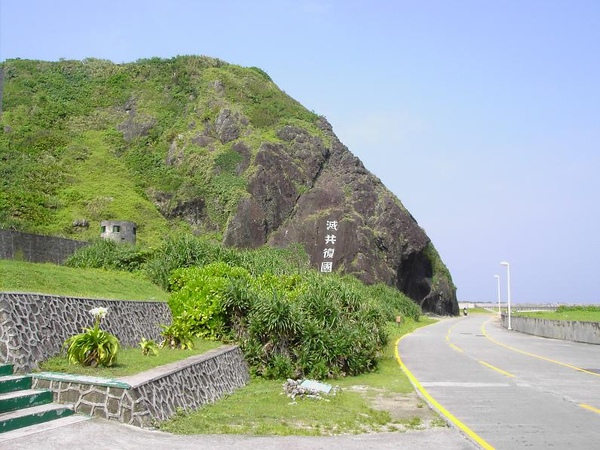 10. The Prison of Green Island [旁邊就是綠島監獄]