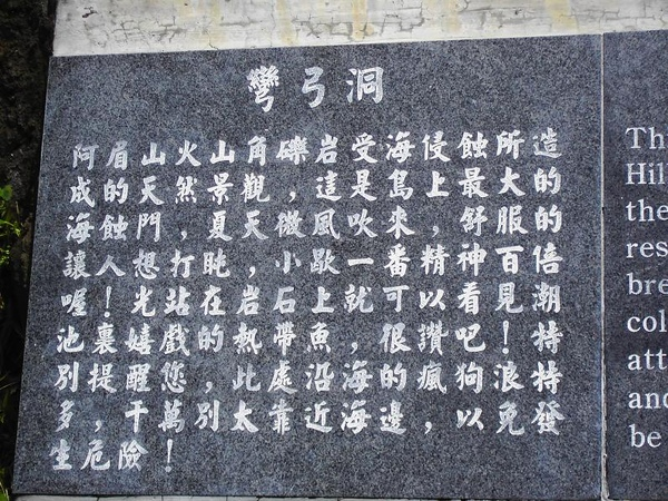 16. The Chinese Description of Wangong Arch [灣弓洞中文解說]