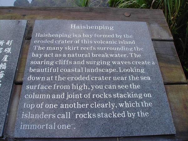 20. Haishenping [海參坪的英文解說]